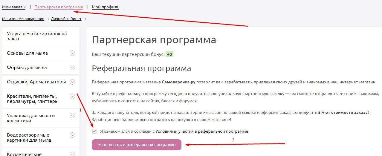 Партнёрская программа магазина Самоварочка.ру